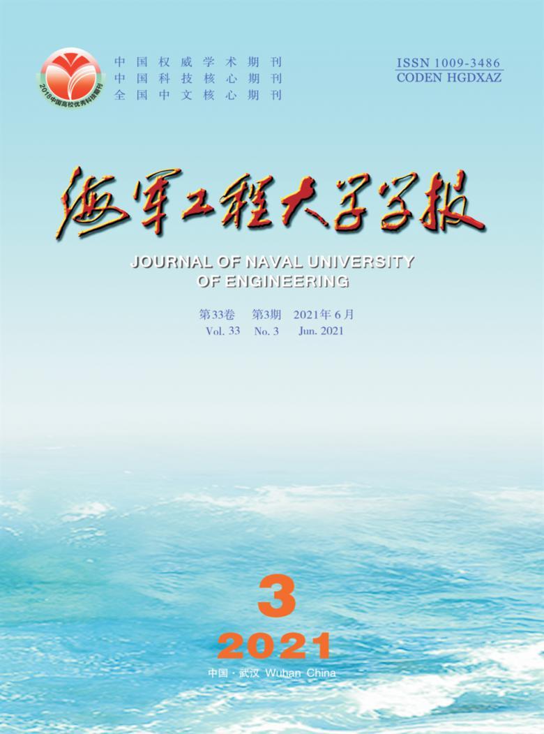 海军工程大学学报杂志
