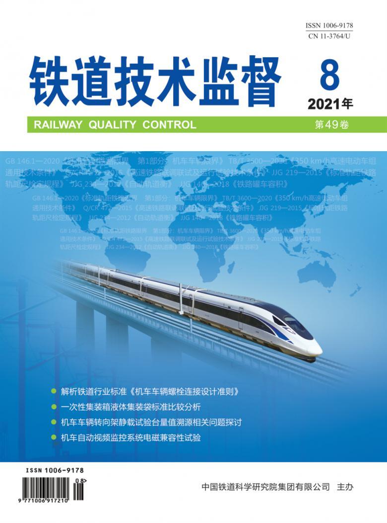 铁道技术监督杂志