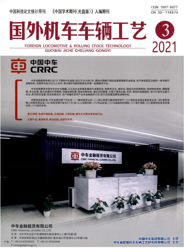 国外机车车辆工艺杂志