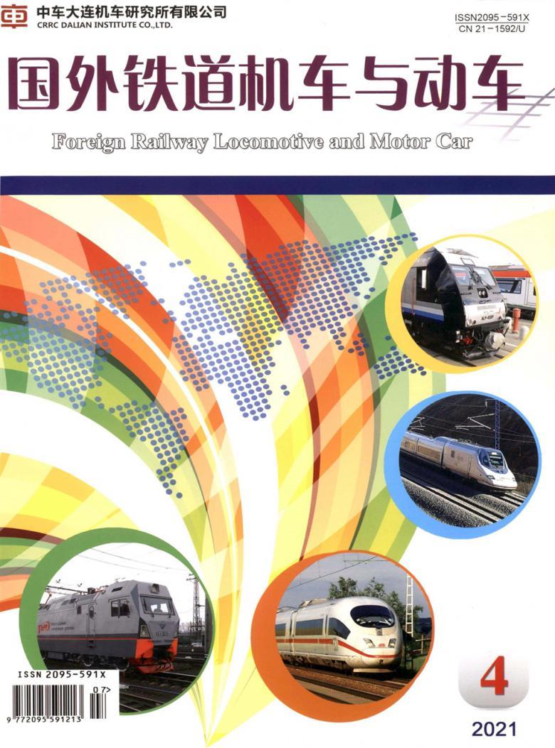 国外铁道机车与动车杂志