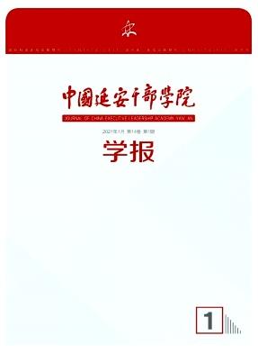 中国延安干部学院学报杂志