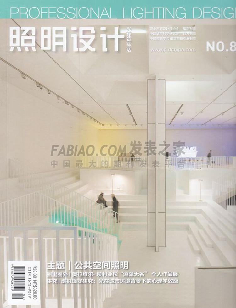 照明设计杂志