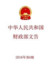 中华人民共和国财政部文告