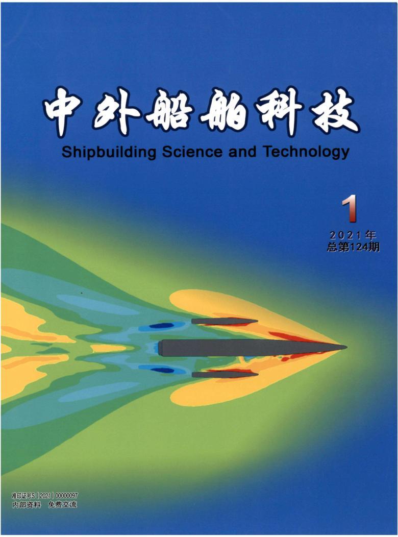 中外船舶科技杂志