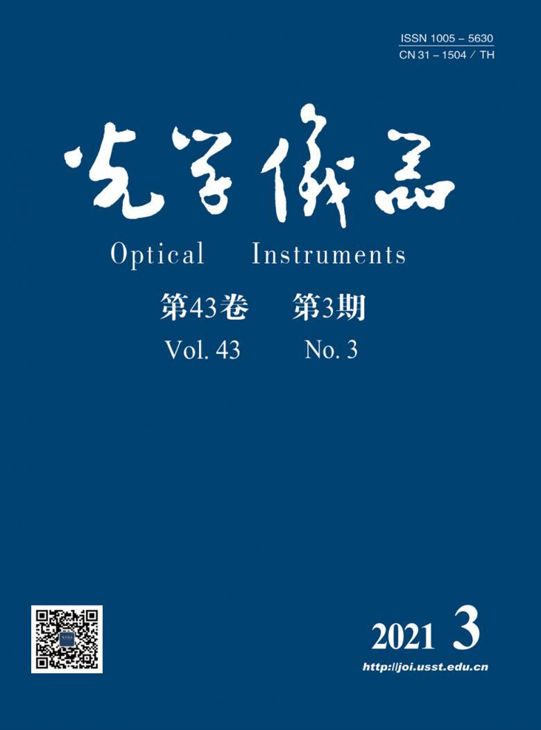 光学仪器杂志