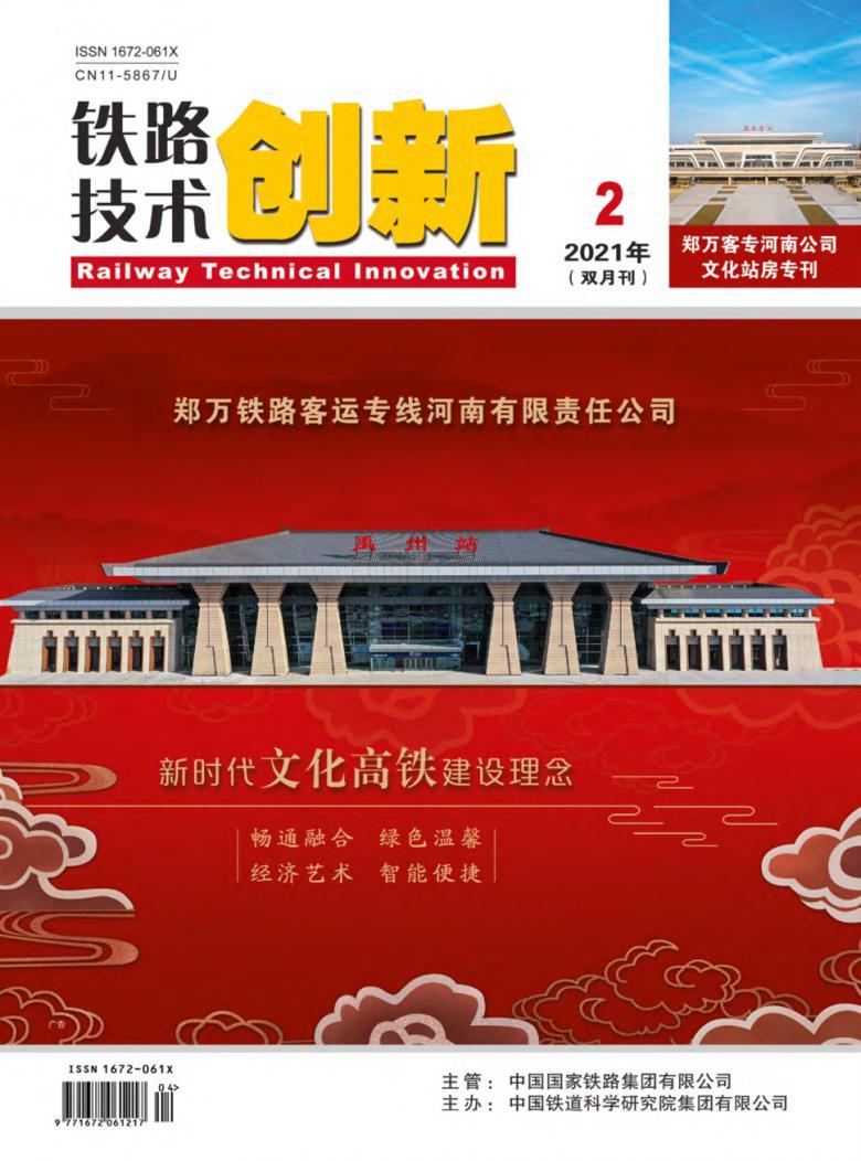 铁路技术创新杂志