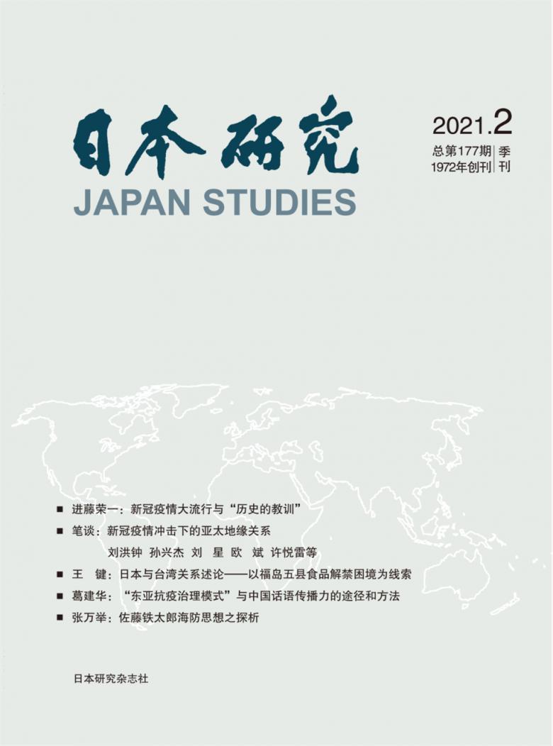 日本研究杂志