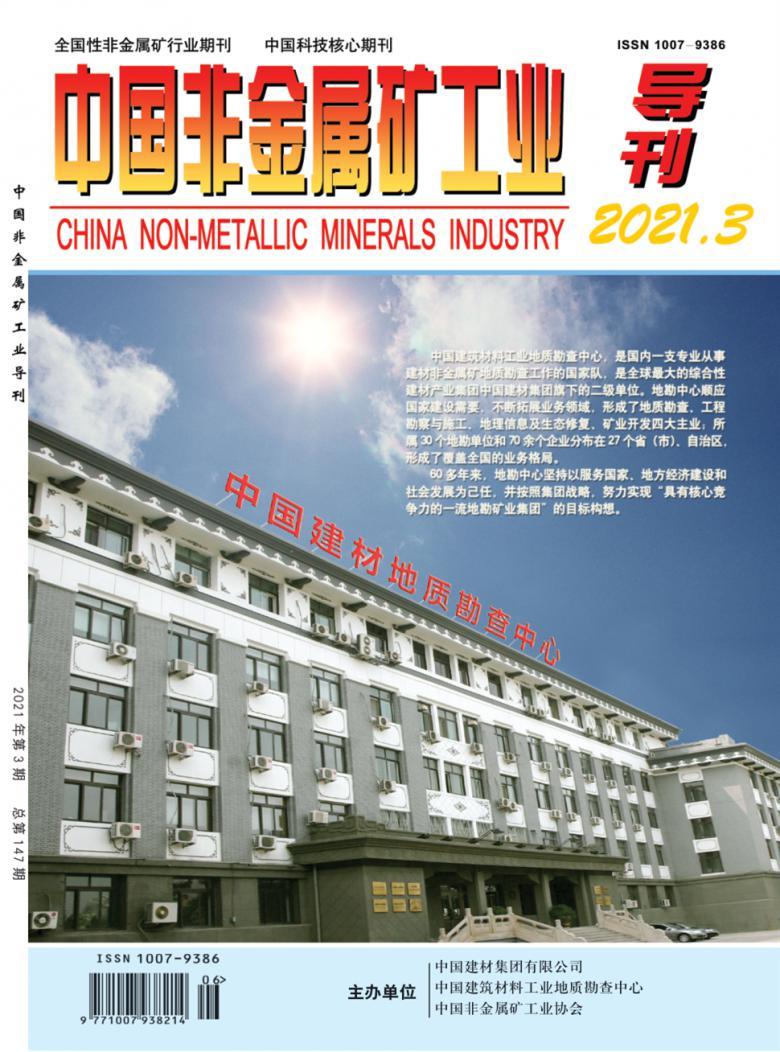 中国非金属矿工业导刊杂志