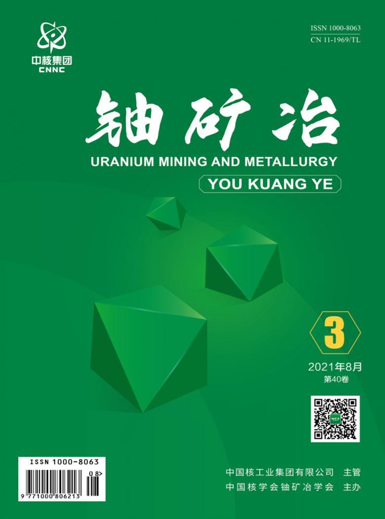 铀矿冶杂志