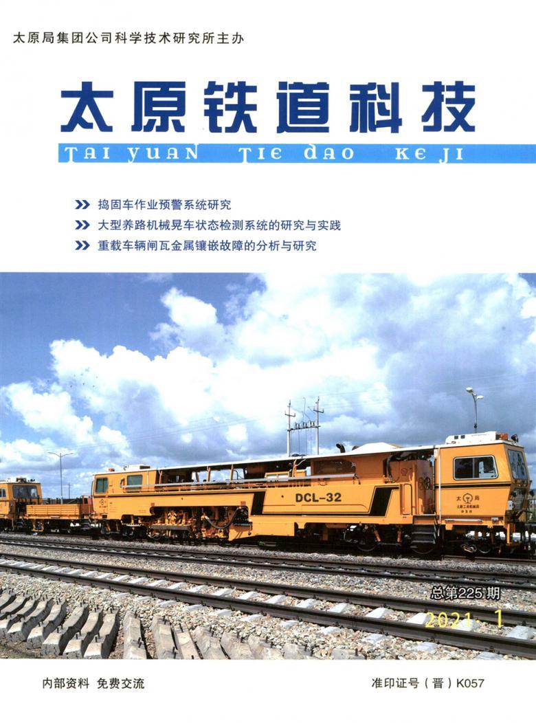 太原铁道科技杂志