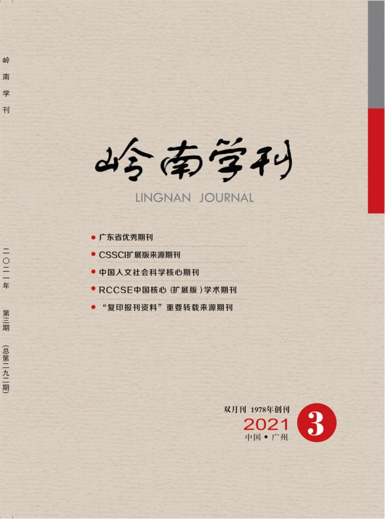 岭南学刊杂志