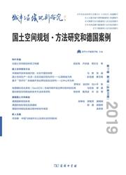 城市与区域规划研究杂志