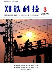 郑铁科技杂志