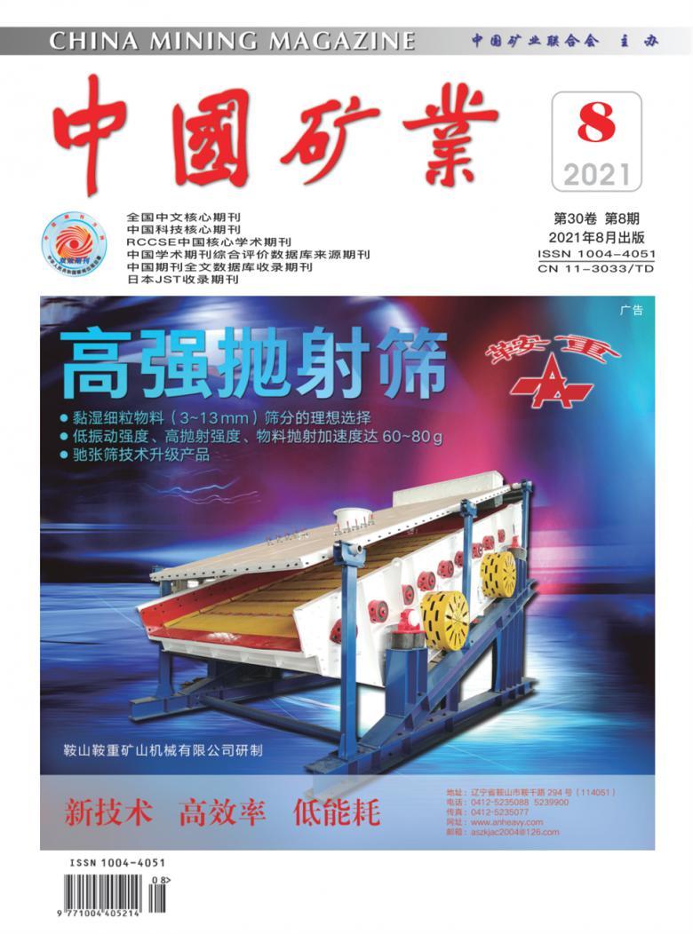 中国矿业杂志
