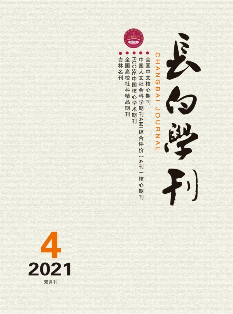 长白学刊杂志