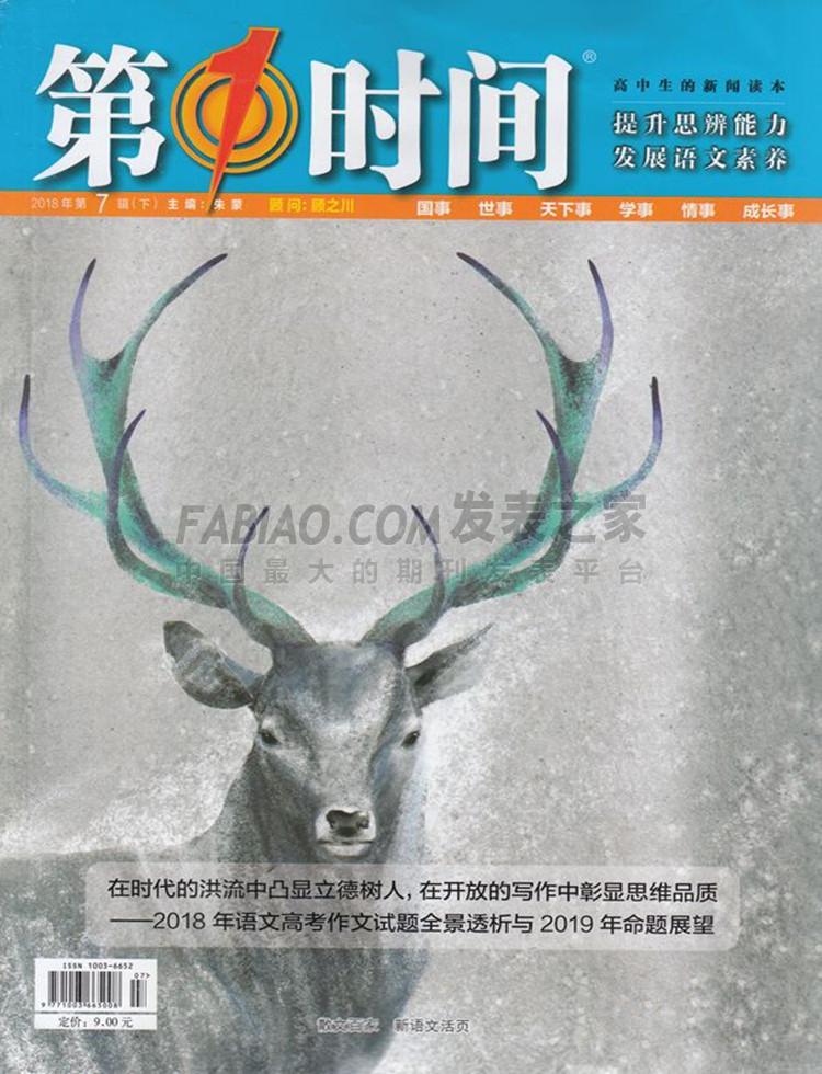 第一时间杂志
