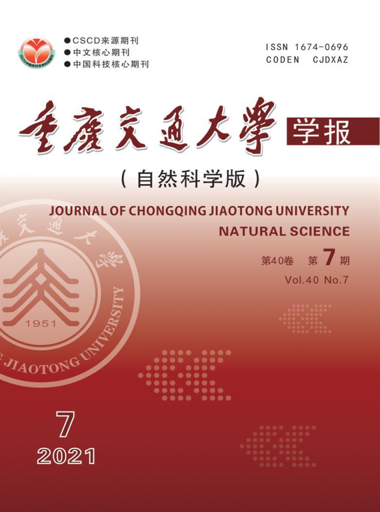 重庆交通大学学报