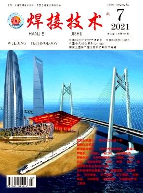 焊接技术杂志