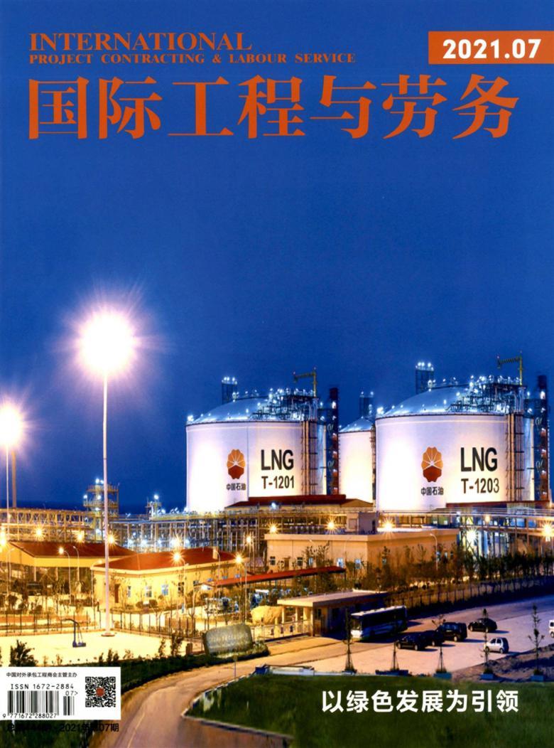 国际工程与劳务杂志
