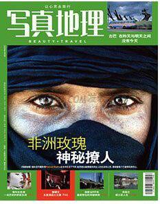 写真地理杂志