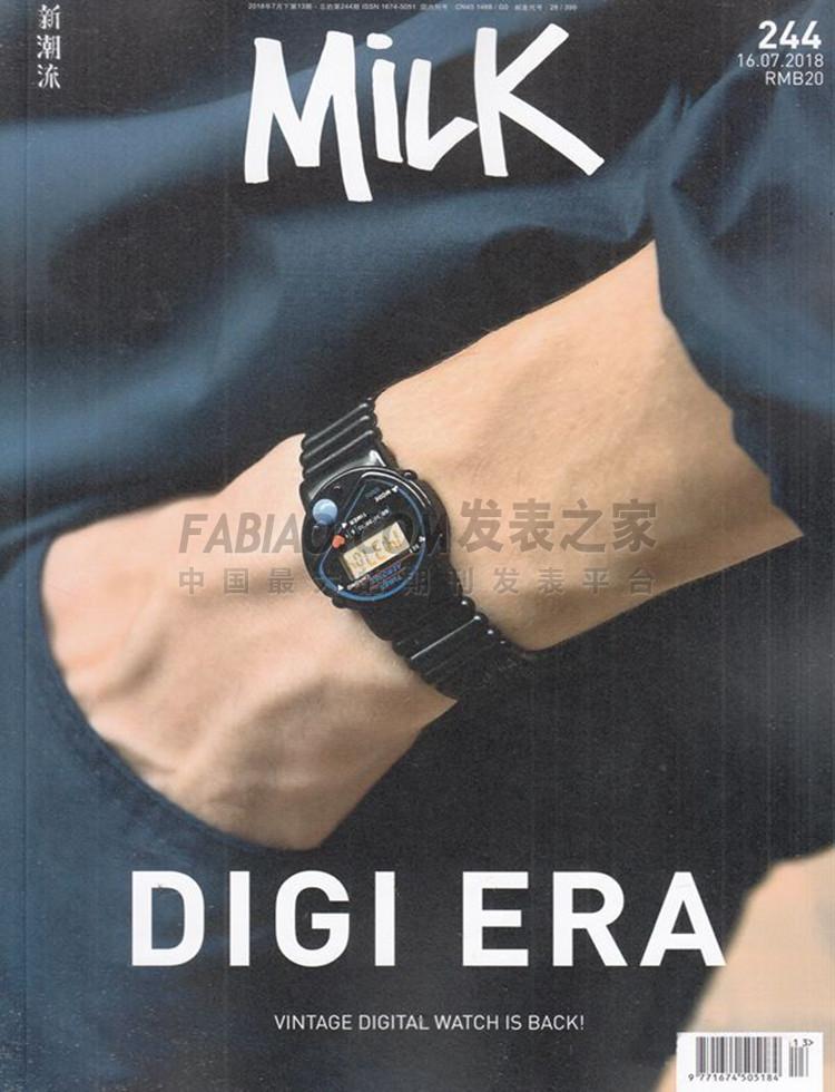 milk新潮流杂志