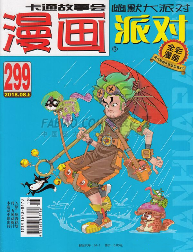 漫画PARTY杂志