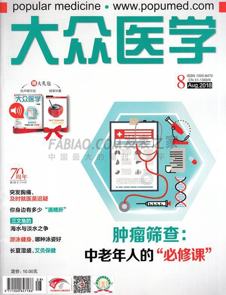大众医学杂志