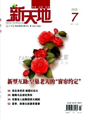 新天地杂志