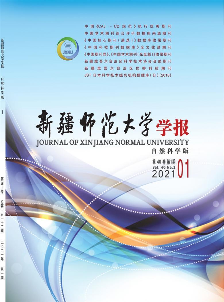 新疆师范大学学报杂志