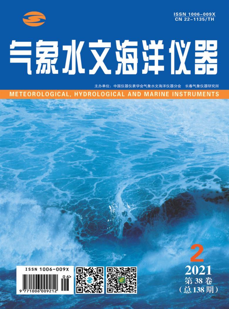气象水文海洋仪器杂志