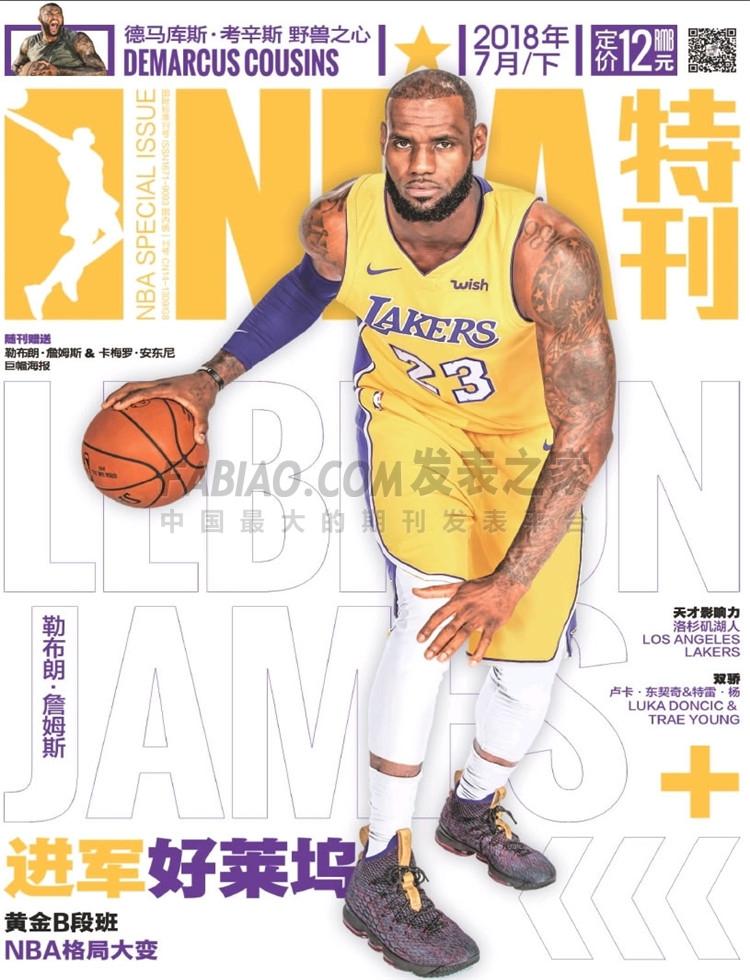 NBA特刊杂志