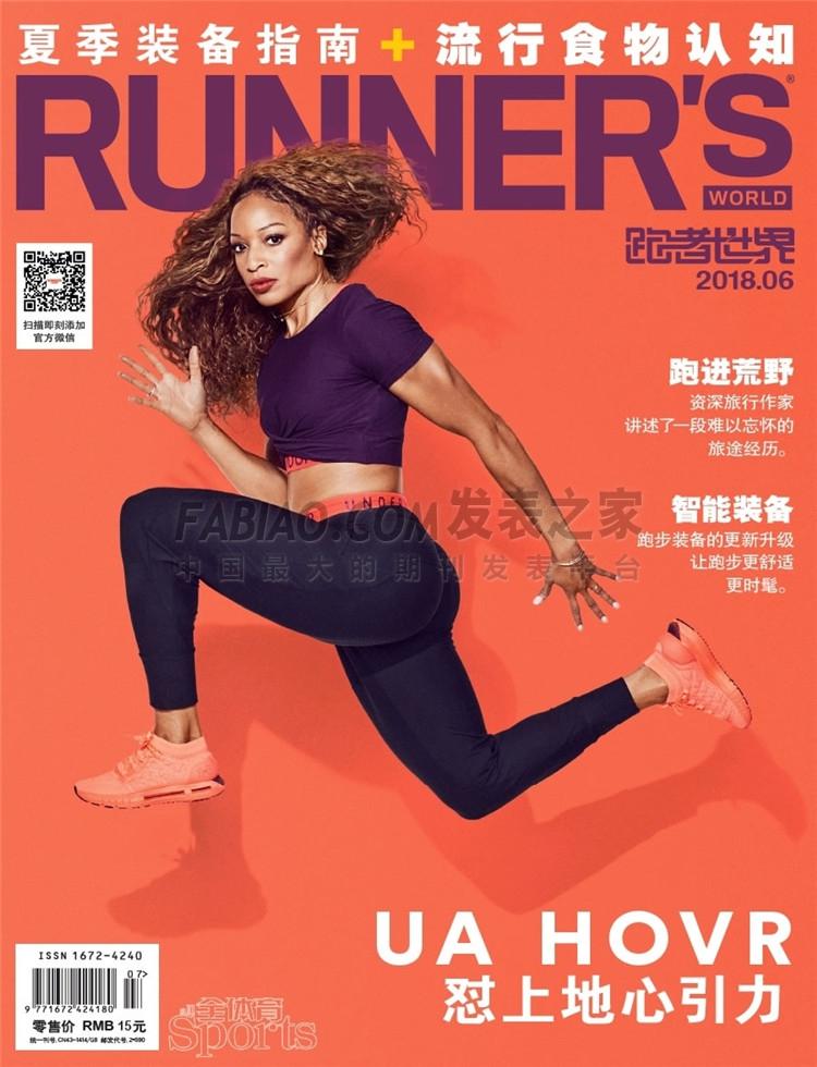 跑者世界杂志
