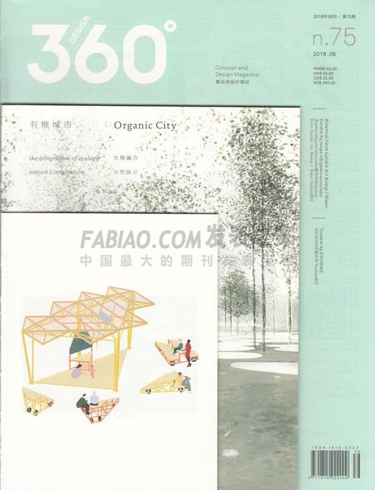 Design360°杂志