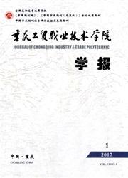 重庆工贸职业技术学院学报杂志