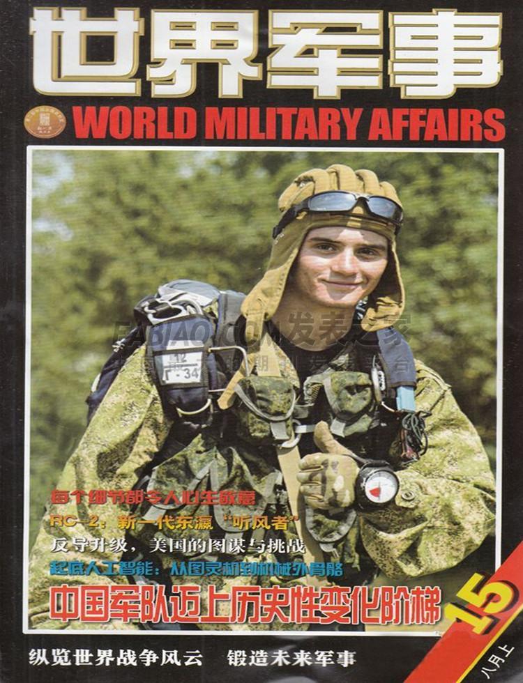 世界军事杂志