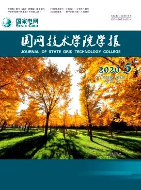 国网技术学院学报杂志