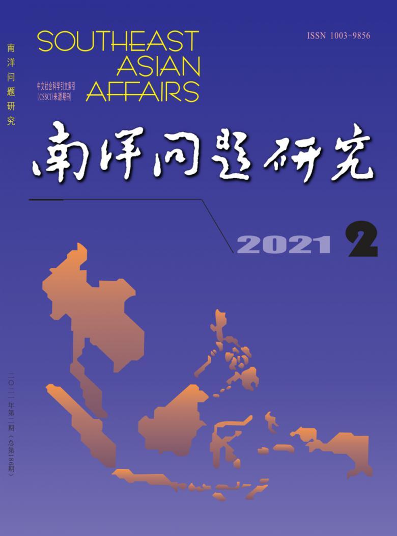 南洋问题研究杂志