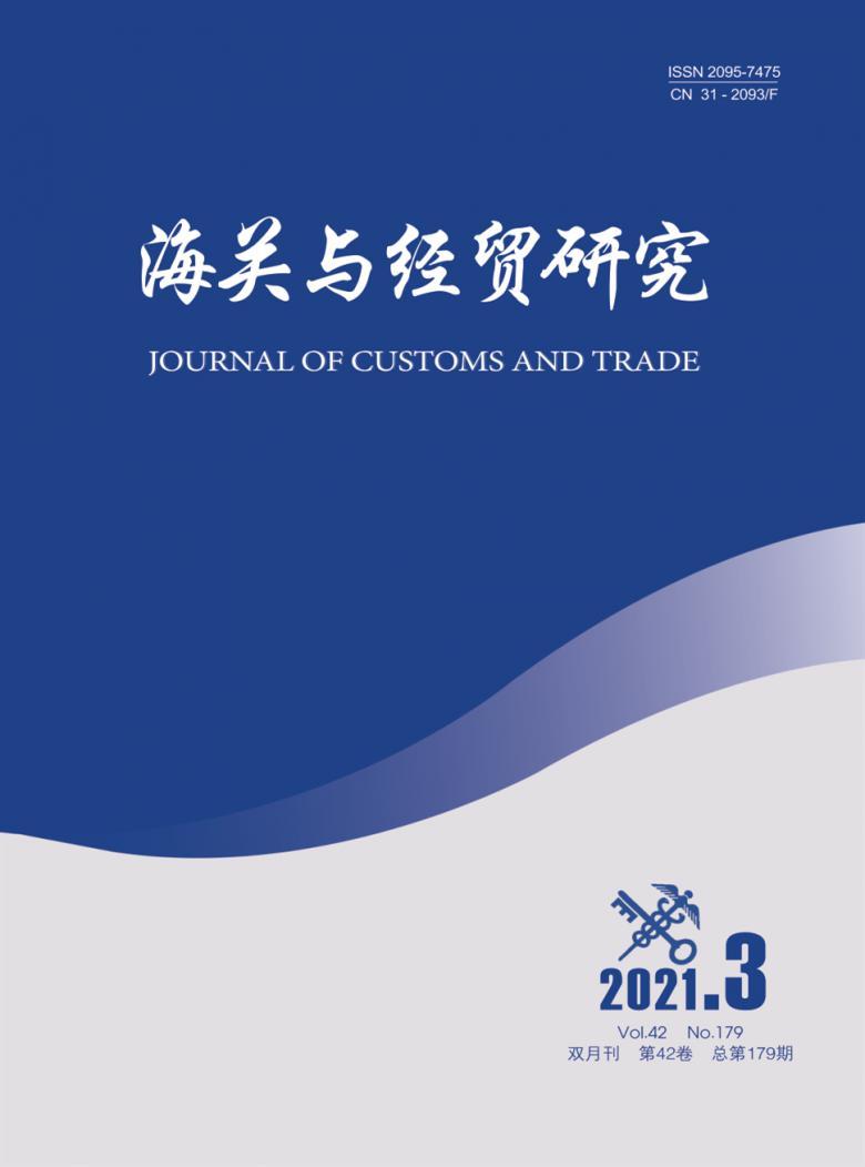 海关与经贸研究杂志