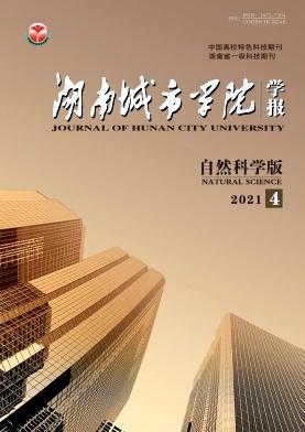 湖南城市学院学报杂志