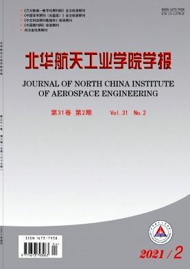 北华航天工业学院学报