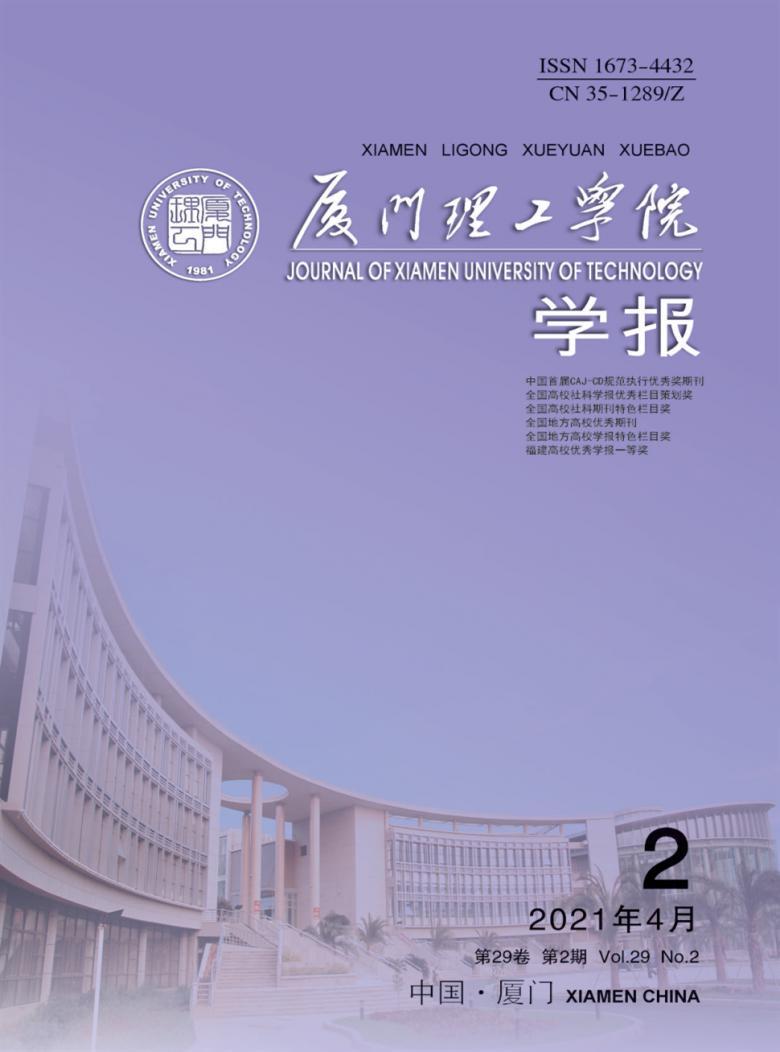 厦门理工学院学报杂志