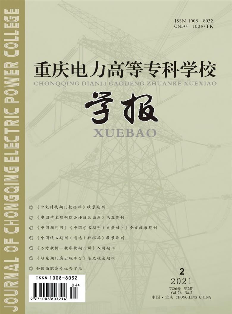 重庆电力高等专科学校学报杂志