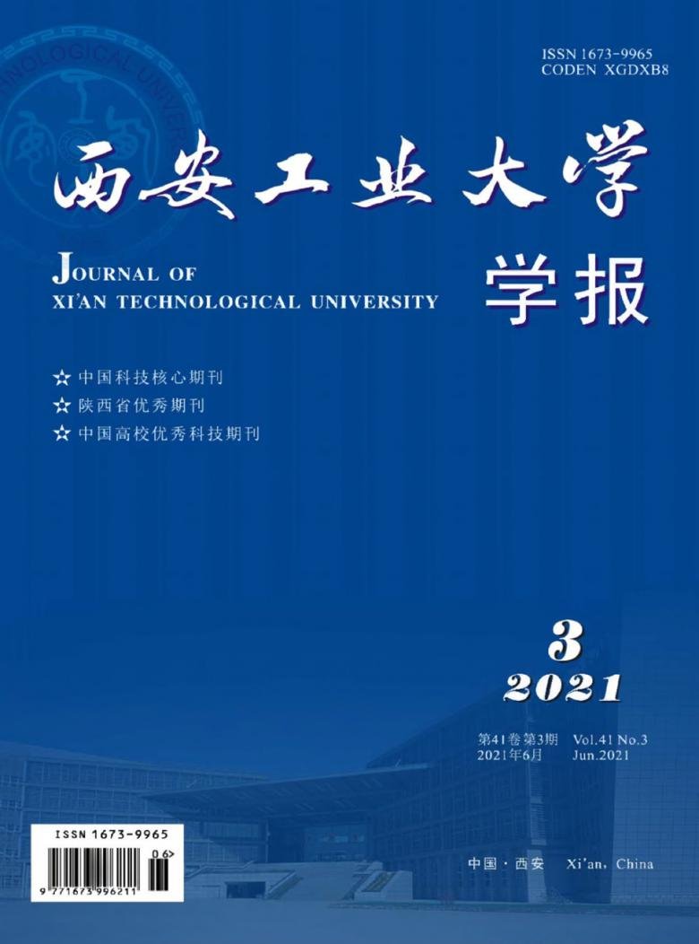 西安工业大学学报杂志