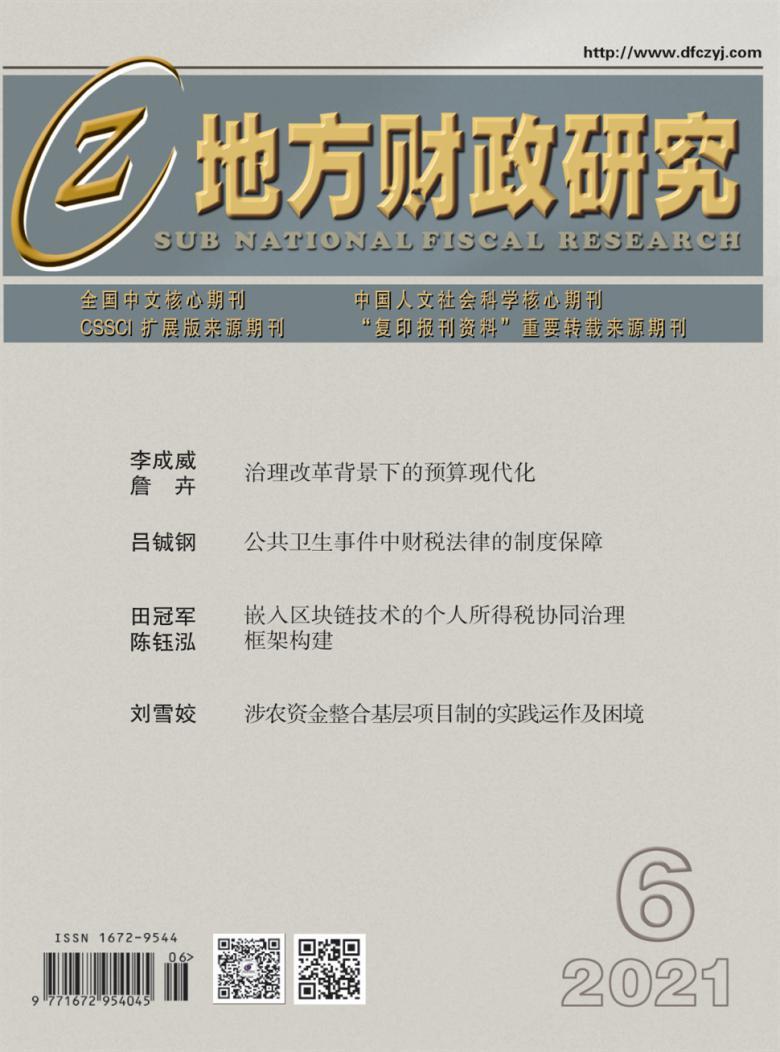 地方财政研究杂志