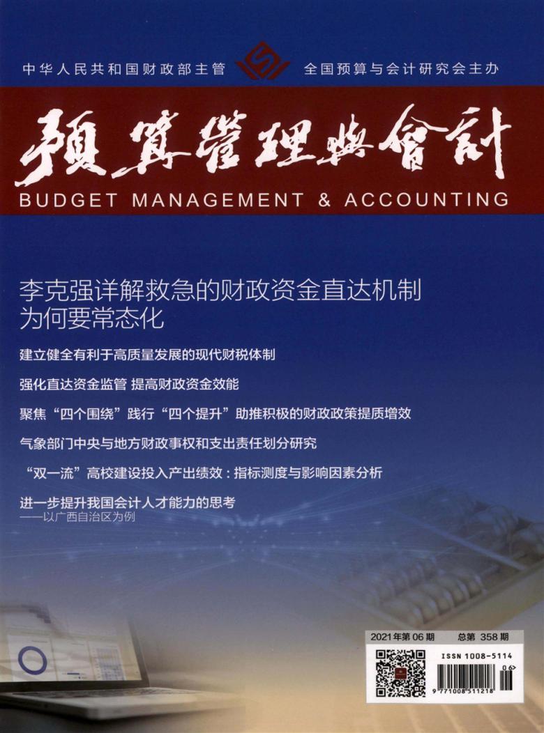预算管理与会计杂志