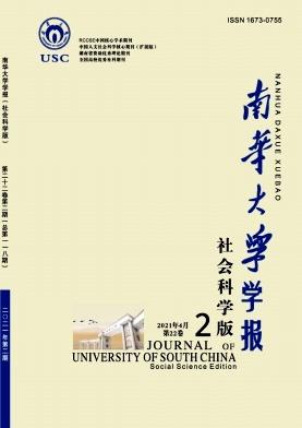 南华大学学报杂志