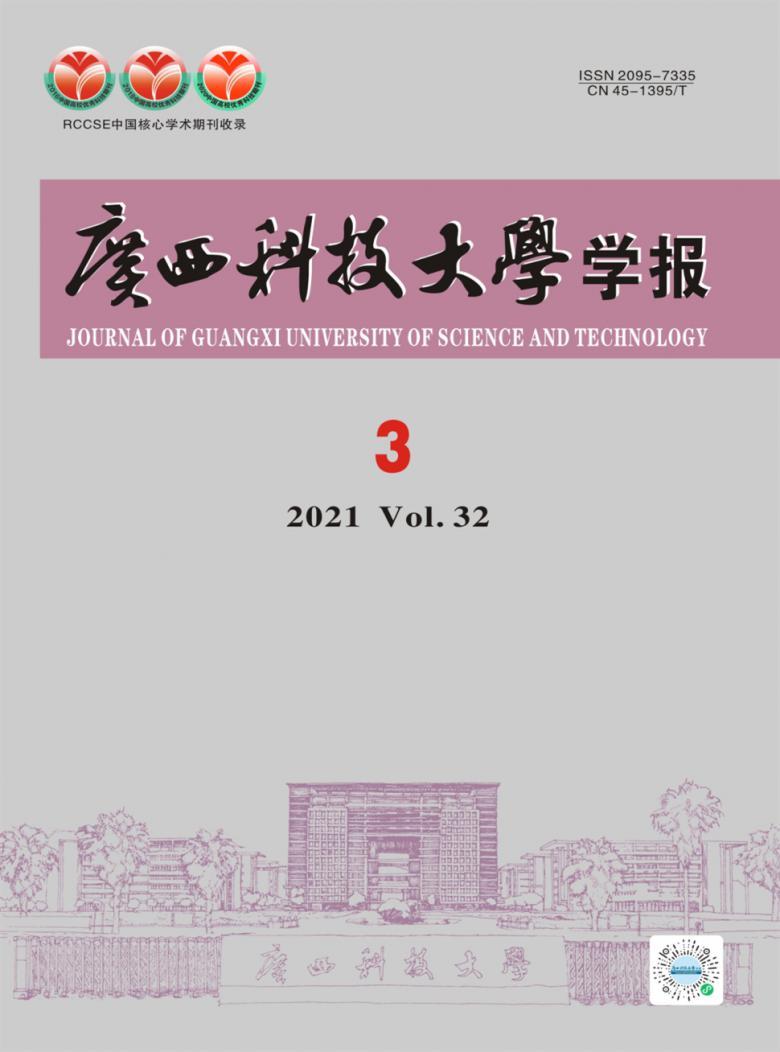 广西科技大学学报