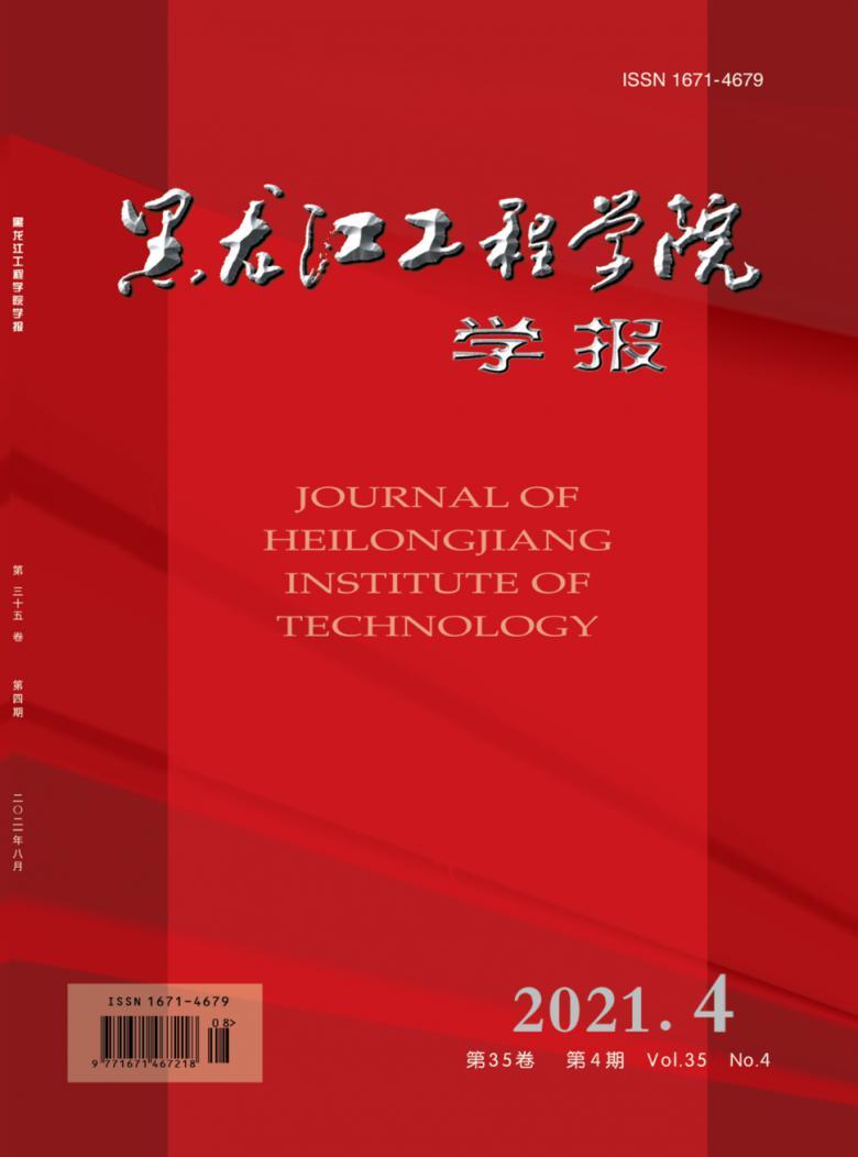 黑龙江工程学院学报杂志
