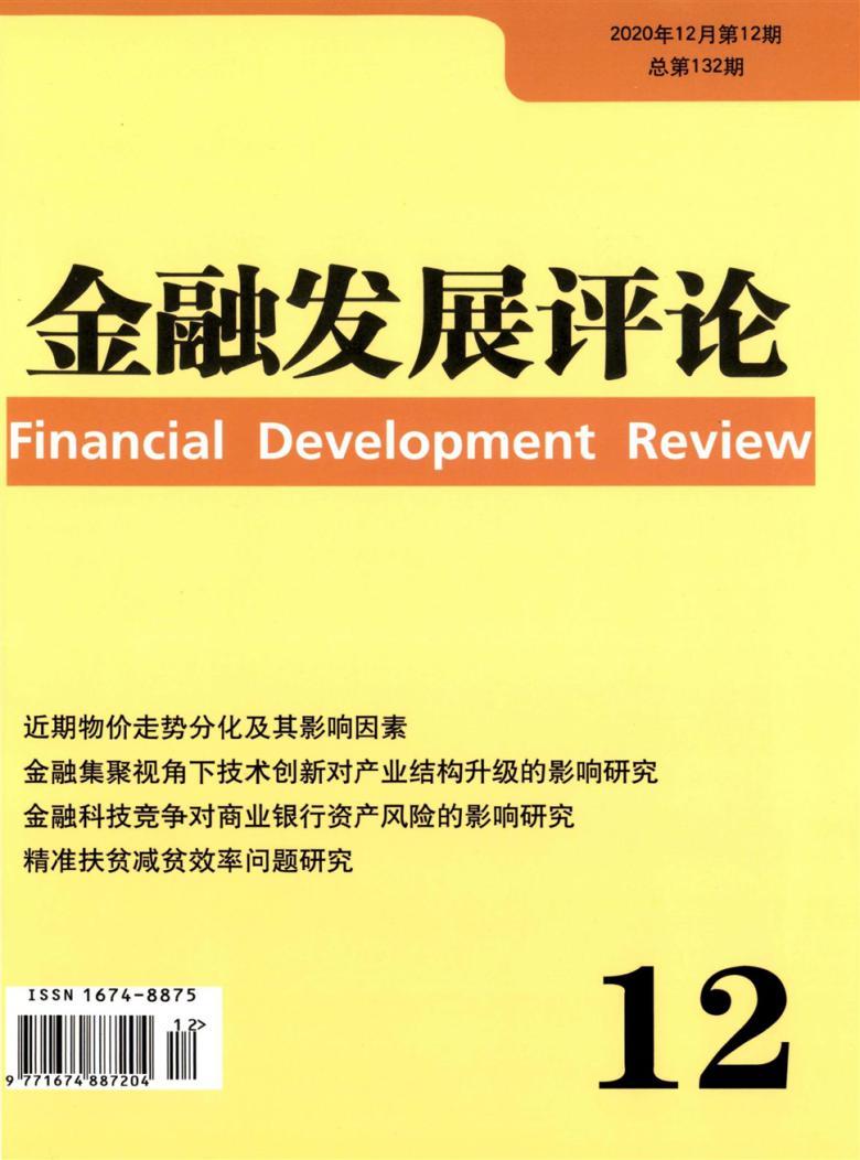 金融发展评论杂志
