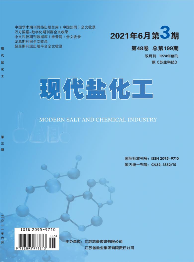 现代盐化工杂志